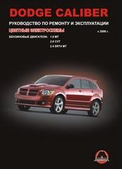 Руководство содержит: общие сведения об устройстве автомобилей Dodge Caliber и их модификаций, рекомендации по...