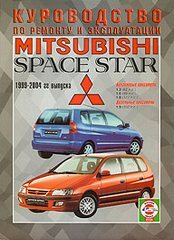 Mitsubishi space star 1999-2004 бензин / дизель пособие по ремонту и эксплуатации
