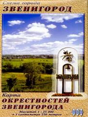Схема города Звенигород, карта Звенигородского района.