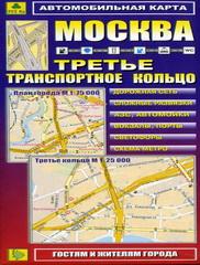 Автомобильная карта - москва, третье транспортное кольцоплан города 1 : 75 000третье кольцо 1 : 25 000isbn...