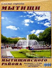 1 : 75 000.  Масштаб.  Схема города Мытищи, карта Мытищинский район.