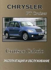 Книга состоит из следующих разделов: Введение Начальные сведения об автомобиле Крайслер ПТ Круйзер Органы управления...
