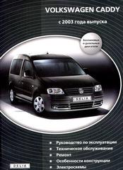 Volkswagen caddy с 2003 бензин / дизель пособие по ремонту и эксплуатации