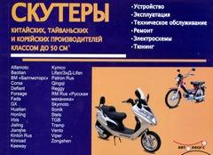 Скутеры китайского, корейского и тайваньского производства с двигателями объемом до 50 см3