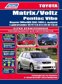Toyota matrix / corolla 2002-2008 бензин пособие по ремонту и эксплуатации