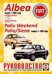 Fiat albea с 2005 бензин / дизель пособие по ремонту и эксплуатации