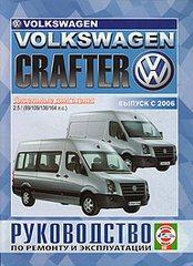 Volkswagen crafter с 2006 дизель пособие по ремонту и эксплуатации