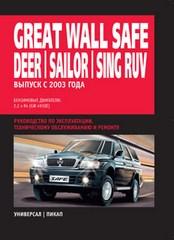 Руководство по обслуживанию Great Wall Safe.