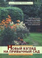 Свежий взгляд на привычное. 150 идей находчивых садоводов - подарочное издание