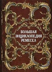 Ремесла, большая энциклопедия -  подарочное издание