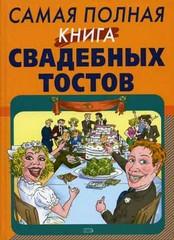 Книга свадебных тостов - подарочное издание