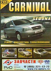 Kia carnival / kia sedona с 2002 бензин / дизель пособие по ремонту и эксплуатации