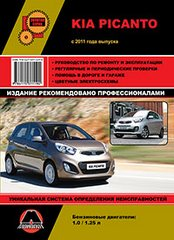 Kia picanto (киа пиканто) с 2011 бензин книга по ремонту и эксплуатации