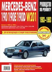 Руководство по эксплуатации, техническому обслуживанию и ремонту автомобилей Mercedes-Benz 190 (тип W201) с...