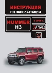 Инструкция по эксплуатации и техническому обслуживанию HUMMER H3 с 2006.