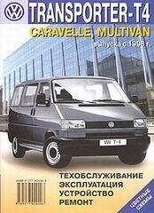 Volkswagen multivan / t4 transporter / caravelle с 1996 бензин / дизель пособие по ремонту и эксплуатации