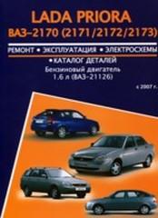Ваз 2170 lada priora с 2007 бензин пособие по ремонту + каталог запчастей