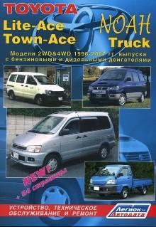 Toyota town-ace / lite-ace / noah 1996-2004 бензин / дизель пособие по ремонту и эксплуатации