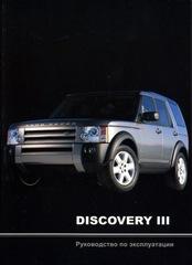 Руководство по эксплуатации и техническому обслуживанию автомобилей Land Rover Discovery 3. Инструкция по...