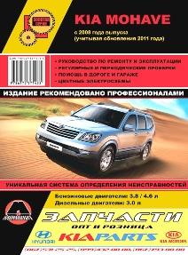 Kia mohave c 2008 и 2011 бензин / дизель руководство по ремонту и эксплуатации