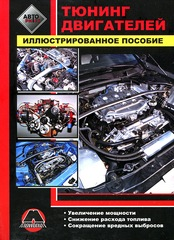 Тюнинг двигателей