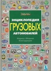 Энциклопедия грузовых автомобилей