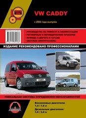 Volkswagen caddy с 2003 бензин / дизель книга по ремонту и эксплуатации