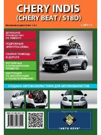 Chery indis с 2011 бензин руководство по ремонту и эксплуатации