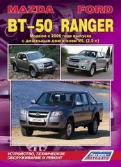 Mazda bt-50 / ford ranger с 2006 дизель книга по ремонту и эксплуатации