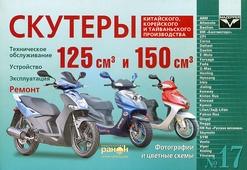 Скутеры китайского, корейского и тайваньского производства с моторами объемом от 125 до 150 см3 ремонт и техобслуживание