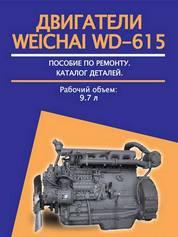 Двигатели weichai wd-615 пособие по ремонту + каталог запчастей