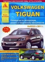Volkswagen tiguan с 2011 бензин / дизель руководство по ремонту и эксплуатации
