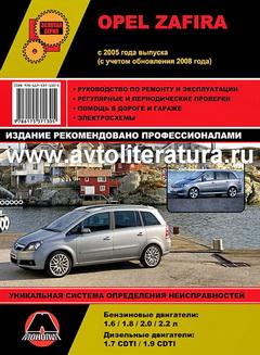 Книга opel zafira с 2005 (с учетом обновлений с 2008) бензин / дизель руководство по ремонту и эксплуатации