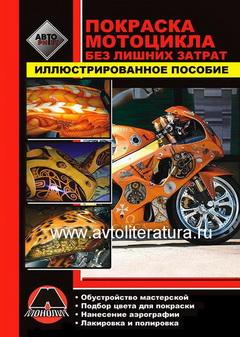 Книга покраска мотоцикла без лишних затрат