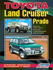 Toyota Land Cruiser Prado 90 1996-02 с бенз.  3RZ-FE(2,7), 5VZ-FE(3,4) серия ПРОФЕССИОНАЛ Ремонт.Экспл.ТО...