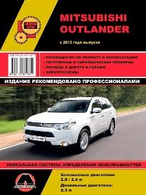 Mitsubishi outlander с 2013 бензин / дизель пособие по ремонту и эксплуатации