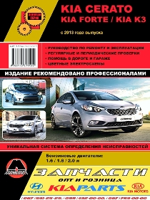 Kia cerato с 2013 бензин пособие по ремонту и эксплуатации