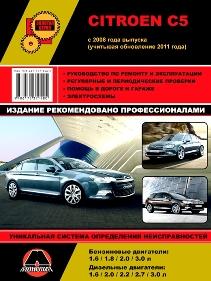 Citroen c5 с 2008 и с 2011 бензин / дизель книга по ремонту и эксплуатации