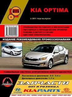 Kia optima с 2011 бензин / дизель пособие по ремонту и эксплуатации