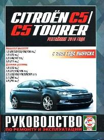 Citroen c5 / c5 tourer с 2008 бензин / дизель книга по ремонту и эксплуатации