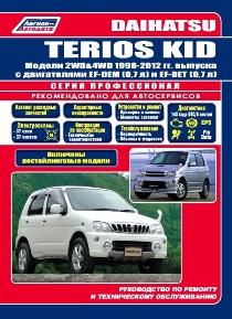 Daihatsu terios kid 1998-2012 бензин книга по ремонту и эксплуатации