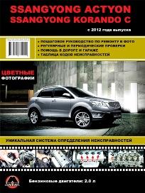 Ssang yong korando c / actyon с 2012 бензин пособие по ремонту и эксплуатации цветное