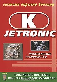 Система впрыска бензина k jetronic практическое руководство