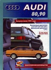 AUDI 80 / 90 QUATTRO & COUPE QUATTRO с 1991 бензин / дизель Пособие о