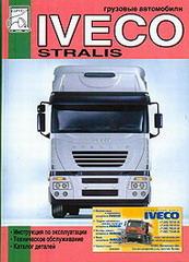 IVECO STRALIS том 1 Руководство по эксплуатации и обслуживанию + каталог запчастей.