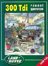 0 Replies 3,939 Views.  Repair Manual for LandRover 300.