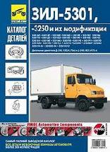 Полный заводской каталог деталей, запчастей и сборочных единиц автомобилей ЗИЛ-5301 Бычок, автобусов трехсекционных...