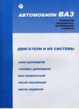 Сборник технологических инструкций по диагностике и ремонту узлов электрооборудования автомобилей ВАЗ.