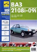 ВАЗ 2108i / 2109i Руководство по ремонту + каталог деталей.