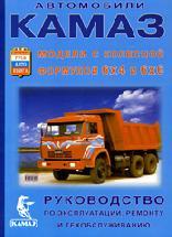 Руководство по ремонту, эксплуатации и техническому обслуживанию автомобилей КамАЗ 5320, 5410...